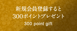 新規会員登録すると300ポイントプレゼント